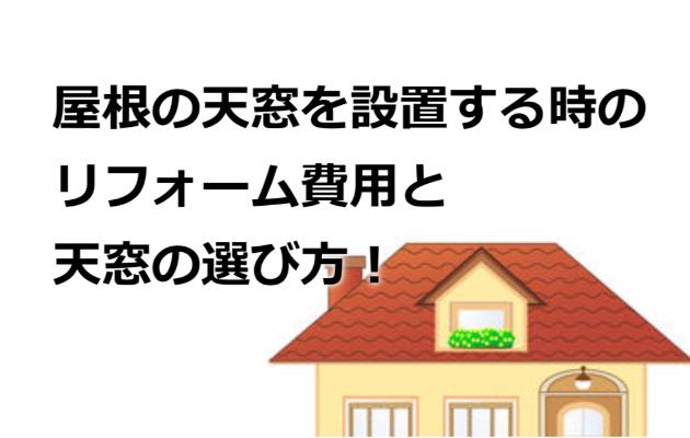 屋根の天窓