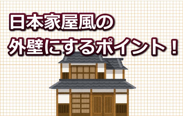 日本家屋風の外壁