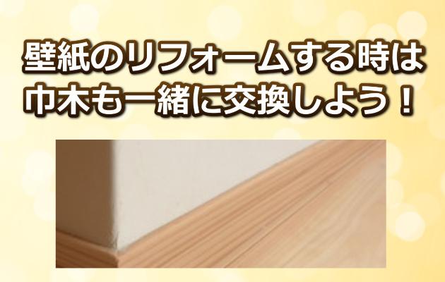 壁紙の巾木
