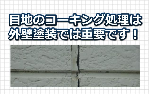 外壁塗装の目地処理